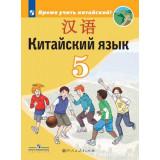 Сизова А.А. Китайский язык 5 класс Учебник (Второй иностранный язык)