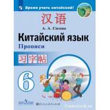 Сизова А.А. Китайский язык 6 класс Прописи (Второй иностранный язык)