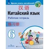 Сизова А.А. Китайский язык 6 класс Рабочая тетрадь (Второй иностранный язык)
