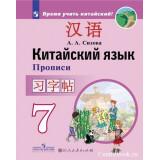 Сизова А.А. Китайский язык 7 класс Прописи (Второй иностранный язык)
