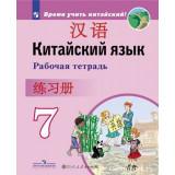 Сизова А.А. Китайский язык 7 класс Рабочая тетрадь (Второй иностранный язык)