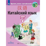 Сизова А.А. Китайский язык 7 класс Учебник (Второй иностранный язык)