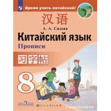 Сизова А.А. Китайский язык 8 класс Прописи (Второй иностранный язык)