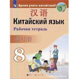 Сизова А.А. Китайский язык 8 класс Рабочая тетрадь (Второй иностранный язык)