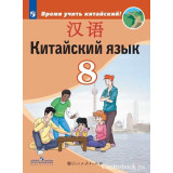 Сизова А.А. Китайский язык 8 класс Учебник (Второй иностранный язык)
