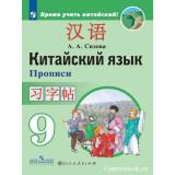Сизова А.А. Китайский язык 9 класс Прописи (Второй иностранный язык)