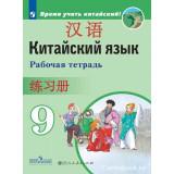Сизова А.А. Китайский язык 9 класс Рабочая тетрадь (Второй иностранный язык)