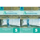 Ахмадуллина Р.Г. Литература 5 класс Рабочая тетрадь в 2-х частях