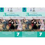 Ахмадуллина Р.Г. Литература 7 класс Рабочая тетрадь в 2-х частях