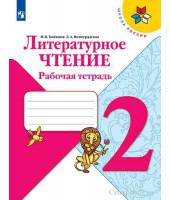 Бойкина Литературное чтение 2 класс Рабочая тетрадь
