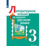 Александрова О.М. Литературное чтение на родном русском языке 3 класс Учебник