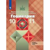 Атанасян Л.С. Геометрия 10-11 классы Учебник