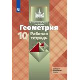 Глазков Ю.А. Геометрия 10класс Рабочая тетрадь