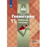 Глазков Ю.А. Геометрия 11класс. Рабочая тетрадь