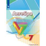 Дорофеев Г.В. Алгебра 7 класс Учебник