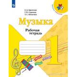 Критская Е.Д. Музыка 1 класс Рабочая тетрадь