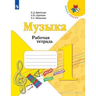 Критская Е.Д., Сергеева Г.П., Шмагина Т. С. Музыка 1 класс Рабочая тетрадь