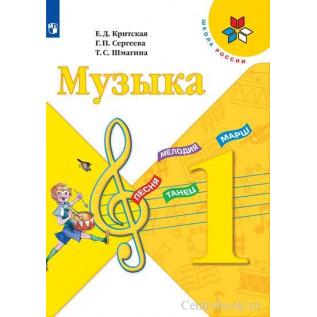 Музыка 1 класс Учебник Критская Е.Д., Сергеева Г.П., Шмагина Т.С.