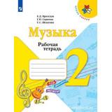 Критская Е.Д. Музыка 2 класс Рабочая тетрадь