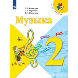 Критская Е.Д. Музыка 2 класс Учебник