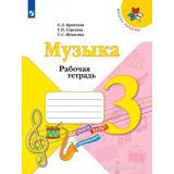 Критская Е.Д. Музыка 3 класс Рабочая тетрадь