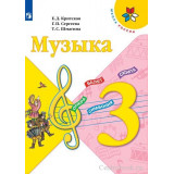 Критская Е.Д. Музыка 3 класс Учебник