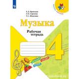 Критская Е.Д. Музыка 4 класс Рабочая тетрадь