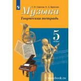 Сергеева Г.П. Музыка 5 класс Творческая тетрадь