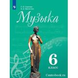 Сергеева Г.П. Музыка 6 класс Учебник