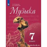 Сергеева Г.П. Музыка 7 класс Учебник