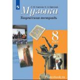 Сергеева Г.П. Музыка 8 класс Творческая тетрадь