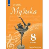 Сергеева Г.П. Музыка 8 класс Учебник