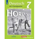 Аверин М.М. Немецкий язык 7 класс Рабочая тетрадь