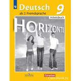 Аверин М.М. Немецкий язык 9 класс Рабочая тетрадь