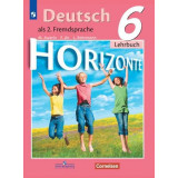 Аверин М.М. Немецкий язык 6 класс Учебник