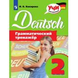 Бакирова И.Б. Немецкий язык 2 класс Грамматический тренажер