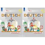 Бим И.Л. Немецкий язык 4 класс Рабочая тетрадь