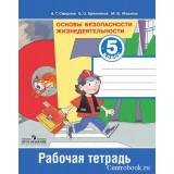 Смирнов А.Т. ОБЖ 5 класс Рабочая тетрадь (Основы Безопасности Жизнедеятельности)