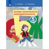 Смирнов А.Т. ОБЖ 5 класс Учебник (Основы Безопасности Жизнедеятельности)