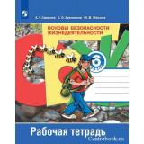 Смирнов А.Т. ОБЖ 6 класс Рабочая тетрадь (Основы Безопасности Жизнедеятельности)