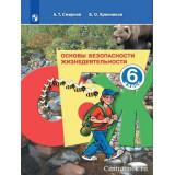 Смирнов А.Т. ОБЖ 6 класс Учебник (Основы Безопасности Жизнедеятельности)