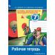 Смирнов А.Т. ОБЖ 7 класс Рабочая тетрадь (Основы Безопасности Жизнедеятельности)