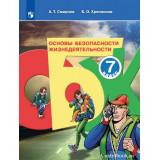 Смирнов А.Т. ОБЖ 7 класс Учебник (Основы Безопасности Жизнедеятельности)