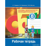 Смирнов А.Т. ОБЖ 8 класс Рабочая тетрадь (Основы Безопасности Жизнедеятельности)
