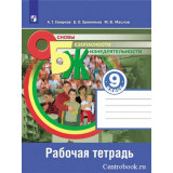 Смирнов А.Т. ОБЖ 9 класс Рабочая тетрадь (Основы Безопасности Жизнедеятельности)