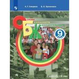 Смирнов А.Т. ОБЖ 9 класс Учебник (Основы Безопасности Жизнедеятельности)