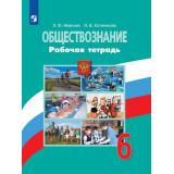 Иванова Л.Ф. Обществознание 6класс Рабочая тетрадь