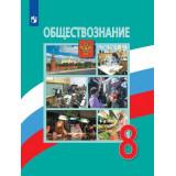 Боголюбов Л.Н. Обществознание 8класс Учебник