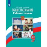 Котова О.А. Обществознание 9класс Рабочая тетрадь