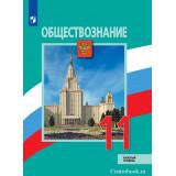Боголюбов Л.Н. Обществознание 11класс Учебник Базовый уровень